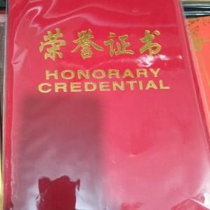杭州学院荣誉证书定制