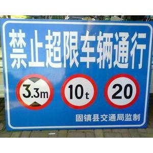 交通牌标识牌定做厂家_图片
