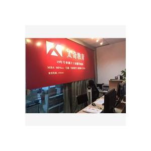 优质的MPAcc辅导班_安徽省专业的合肥MPAcc_图片