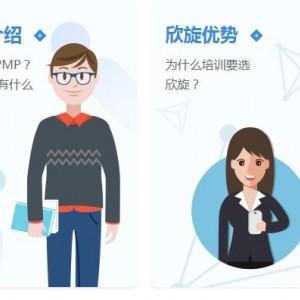 选上海PMP,就来上海欣旋这里,有你所需的PMP认_图片