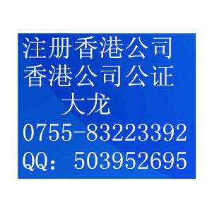 出生证身份证公证公司资料公证大使馆认证