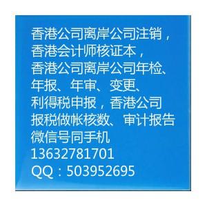 办理香港公司利得税申报 做账审计