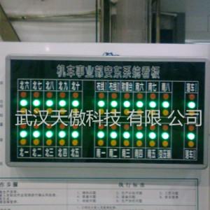 安灯系统无线Andon系统andon电子看板系统