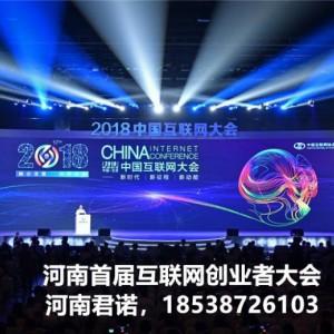 河南互联网创业者大会暨互联网好项目代理与渠道对接会