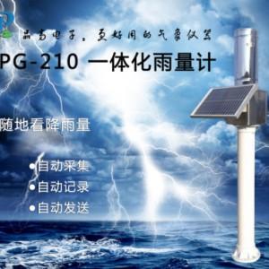 一体化自动雨量监测站