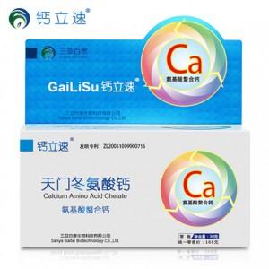 天门冬氨酸钙代加工纳米螯合钙贴牌钙立速优质厂家