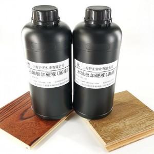 上海沪正木地板加硬耐磨防污多功能涂料