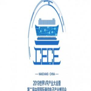 2020第三届中国国际通信电子产业博览会_图片