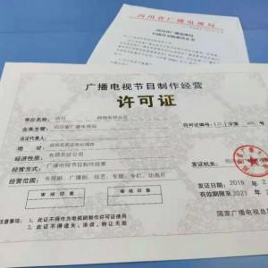 四川成都初审广播电视节目制作经营许可证内资审批条件