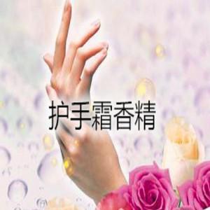 紫罗兰护手霜香精 日化香精 花香香精