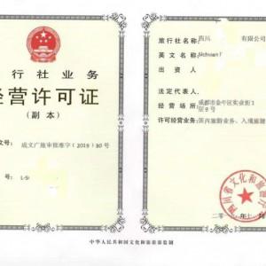 成都新都区经营国内旅游业务和入境旅游业务旅行社许可