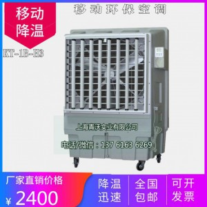 车间降温用可移动式冷风机
