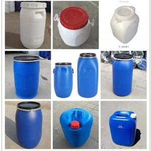 50L敞口蜂蜜桶-50公斤化工桶-50KG密封桶