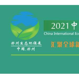 2021第六届中国(郑州)国际生态环保产业博览会