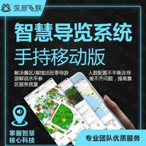 智慧导览系统 手机导览 微信导览 二维码导览 深层_图片