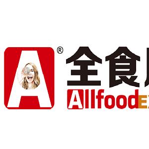 2022春季全球高端食品展览会