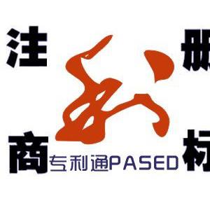 免费商标注册PASED知连网_图片
