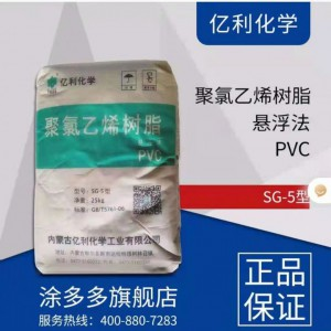 专业销售大厂品牌中泰片碱、兰花钙粉、君正PVC_图片